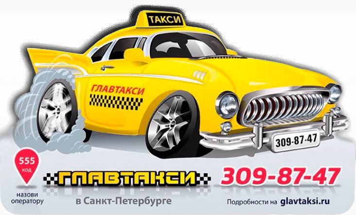 Телефон такси СПб